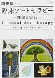 臨床アートセラピー 理論と実践