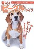 楽しいビーグルライフ (すべてがわかる完全犬種マニュアル) 画像