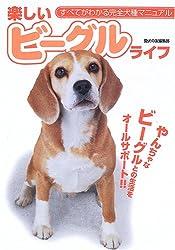 楽しいビーグルライフ (すべてがわかる完全犬種マニュアル)