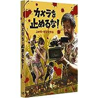 【Amazon.co.jp限定】カメラを止めるな!