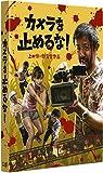 【Amazon.co.jp限定】カメラを止めるな!  [Blu-ray] (バンドル特典:カメラを止めるな!  Tシャツ (オレンジ・ フリーサイズ)付)(「ONE CUT OF THE DEAD 現地リハーサル通しver.」DVD付)