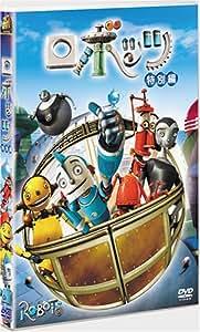 ロボッツ 特別編 [DVD]
