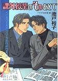 課外授業のそのあとで / 池戸 裕子 のシリーズ情報を見る