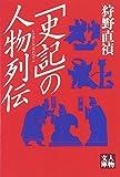 「史記」の人物列伝 (人物文庫)