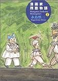漫画家残酷物語—シリーズ黄色い涙 (2) (シリ−ズ黄色い涙)