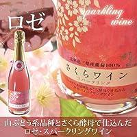 さくらワインスパークリング2018 (ロゼ) [ワイン/720ml]