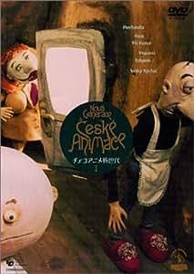 チェコアニメ新世代(1) [DVD]