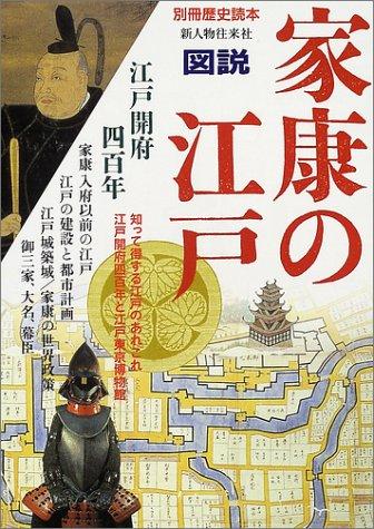 図説家康の江戸―江戸開府四百年 (別冊歴史読本 (22))