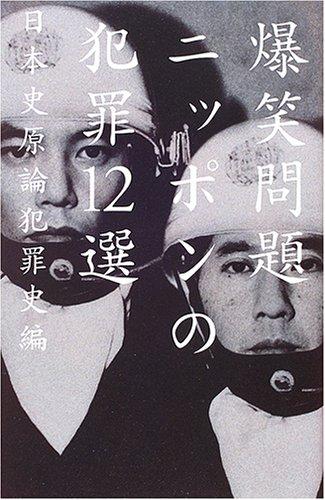 ニッポンの犯罪12選の詳細を見る