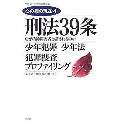 刑法39条 (心の病の現在)