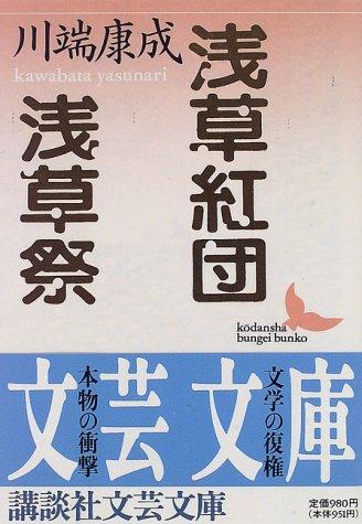 浅草紅団・浅草祭 (講談社文芸文庫)の詳細を見る