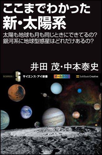 ここまでわかった新・太陽系 (サイエンス・アイ新書)の詳細を見る