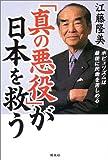 「真の悪役」が日本を救う?ポピュリズムは最後に民衆を苦しめる