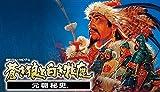 蒼き狼と白き牝鹿・元朝秘史|オンラインコード版