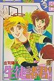 生徒諸君! 10 (講談社コミックスフレンド)
