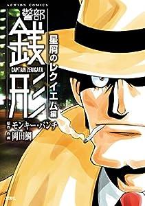 警部銭形 : 1 星屑のレクイエム編 (アクションコミックス)