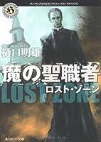 魔の聖職者  ロスト・ゾーン (角川ホラー文庫)