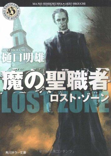魔の聖職者  ロスト・ゾーン (角川ホラー文庫)の詳細を見る