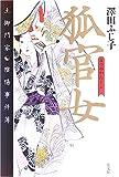 狐官女 土御門家・陰陽事件簿