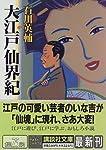 大江戸仙界紀 (講談社文庫)