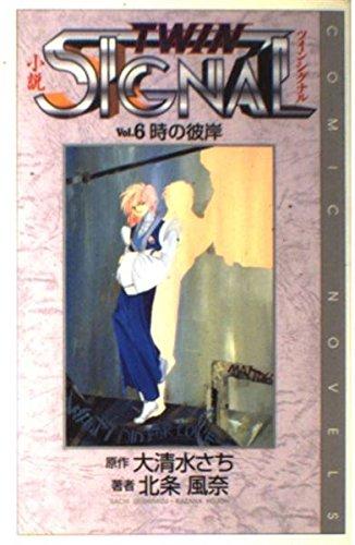 小説 ツインシグナル〈Vol.6〉時の彼岸 (COMIC NOVELS)の詳細を見る