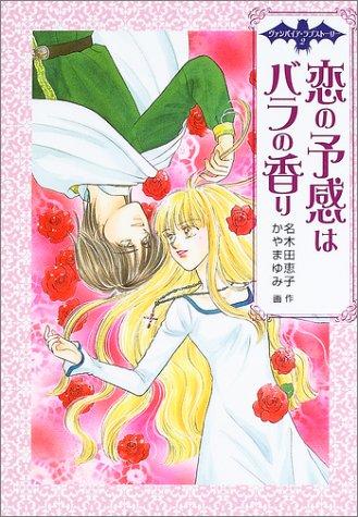 恋の予感はバラの香り (ヴァンパイア・ラブストーリー)の詳細を見る