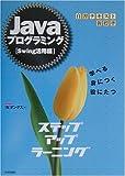 Javaプログラミング ステップアップラーニング Swing活用編 (自習テキスト新標準)