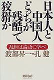 「日本人と中国人どっちが残酷で狡猾か」渡部 昇一、孔 健