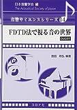 コロナ社 豊田 政弘 FDTD法で視る音の世界 DVD付 (音響サイエンスシリーズ)の画像