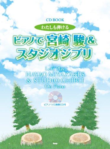CD BOOK わたしも弾ける ピアノで宮崎駿&スタジオジブリ ピアノソロ演奏CD付 (楽譜)
