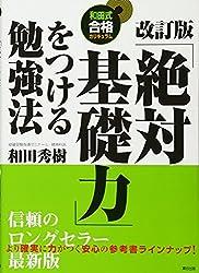 改訂版「絶対基礎力」をつける勉強法 (和田式合格カリキュラム)