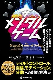 ザ メンタル ゲーム ──ポーカーで必要なアクション、思考、感情を認識するためのスキル