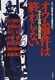 オウム事件は終わらない―カルト宗教と日本社会