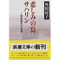 Amazon.co.jp: 角田 房子: 本