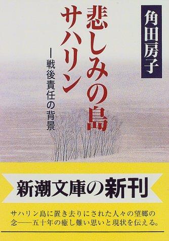 悲しみの島サハリン―戦後責任の背景 (新潮文庫)