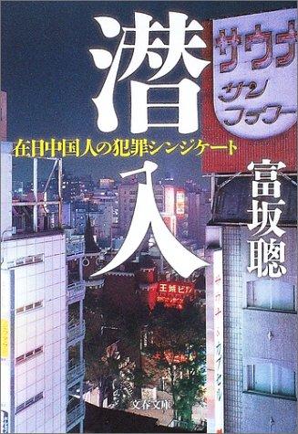 潜入―在日中国人の犯罪シンジケート (文春文庫)