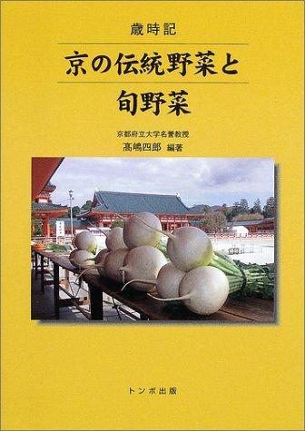 京の伝統野菜と旬野菜