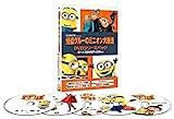 怪盗グルーのミニオン大脱走 DVDシリーズパック ボーナスDVDディスク付き<初回生...[DVD]