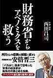 西田昌司 (著)出版年月: 2018/11/16新品: ¥ 1,404