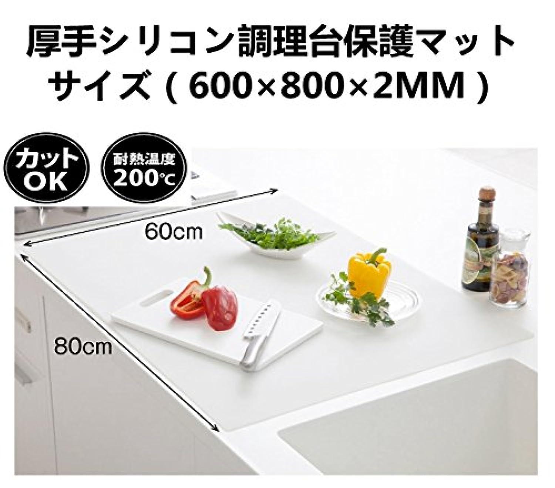 キッチン 保護マット シリコン 厚手 半透明 シリコンマット 作業用 台所用品 (C.60x80cm)