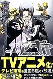 エア・ギア(15) (講談社コミックス―Shonen magazine comics (3717巻))