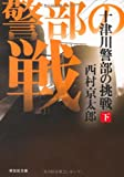 十津川警部の挑戦(下) (祥伝社文庫)