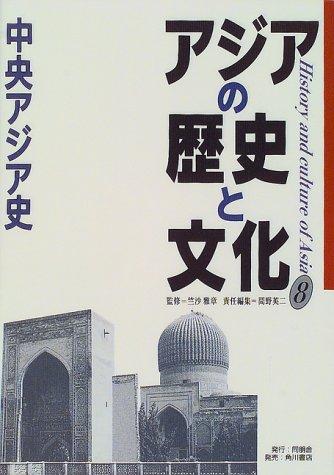 アジアの歴史と文化〈8〉中央アジア史