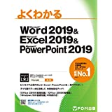 Word 2019 & Excel 2019 & PowerPoint 2019 (よくわかる)