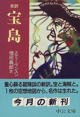 完訳 宝島 (中公文庫)の詳細を見る