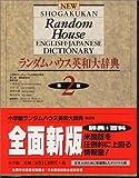 ランダムハウス英和大辞典 〔第2版・全1巻〕