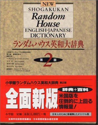 小学館ランダムハウス英和大辞典の詳細を見る