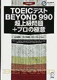 CD-ROM付 [新装版]TOEIC(R)テスト BEYOND 990 超上級問題+プロの極意 画像