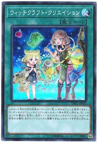 ウィッチクラフト・クリエイション スーパーレア 遊戯王 インフィニティ・チェイサーズ dbic-jp020