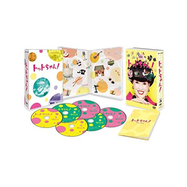 トットちゃん! DVD-BOXの商品画像